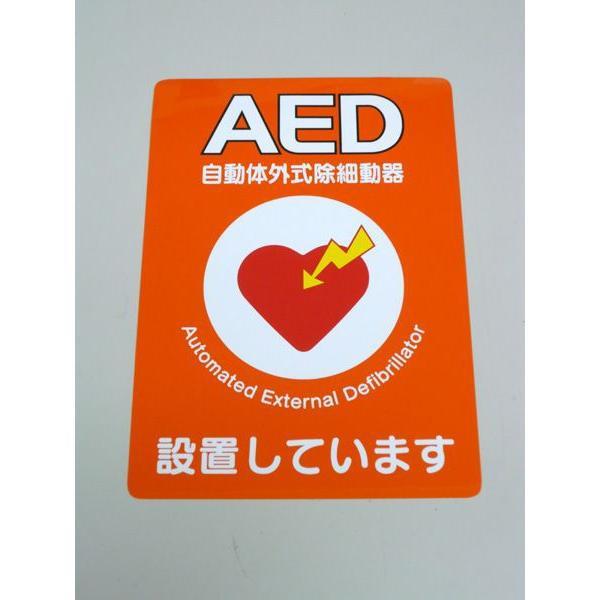 10枚セット AED設置シール A4版 片面印刷 ステッカー Y267A|suzumori|02