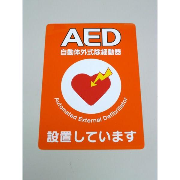 AED設置シール A4版 片面印刷 1枚 ステッカー Y267A suzumori 02