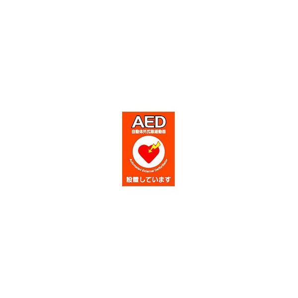 10枚セット AED設置シール A5版 両面印刷 ステッカー Y267B suzumori 02