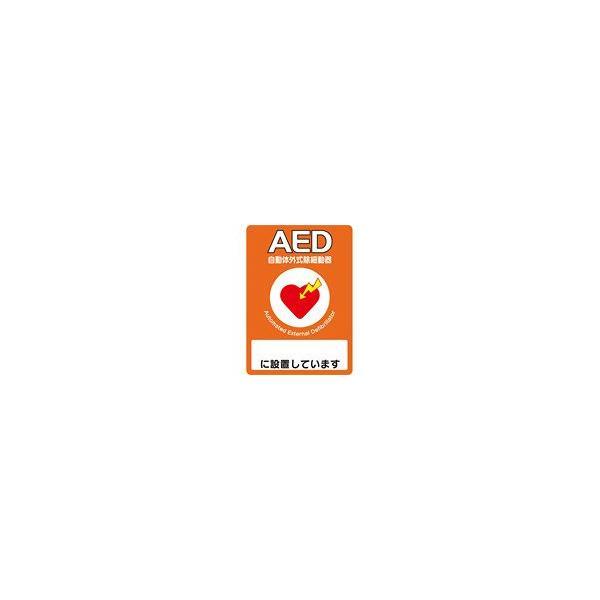 AED設置先記入シール A4版 片面印刷 1枚 ステッカー Y267C|suzumori