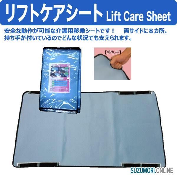 リフトケアシート 救護 マット AED備品 抗菌 介護 移乗|suzumori