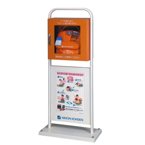 AED収納ボックス YZ-040H2 【スタンドタイプ】 日本光電 AEDミニスタンド型収納ケース|suzumori