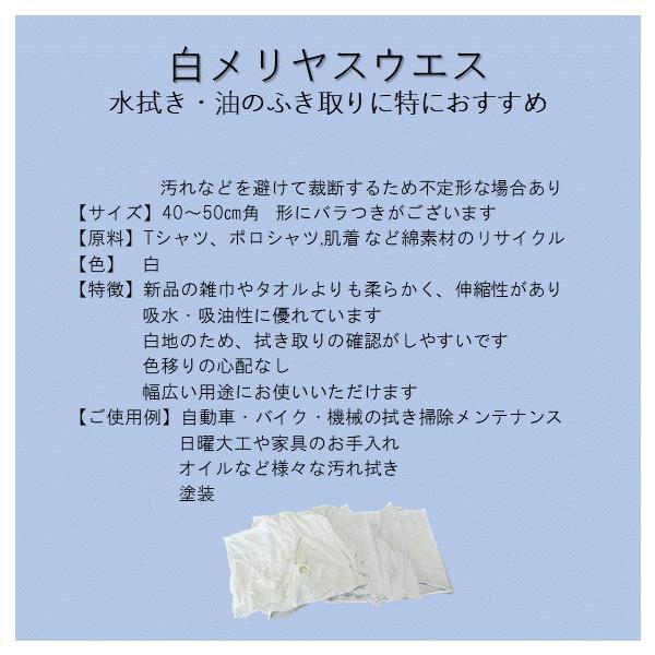 白メリヤスウエス  10kg  綿 布 リサイクル  メンテナンス 掃除 大掃除 使い捨て雑巾 suzuroku-uesu 03