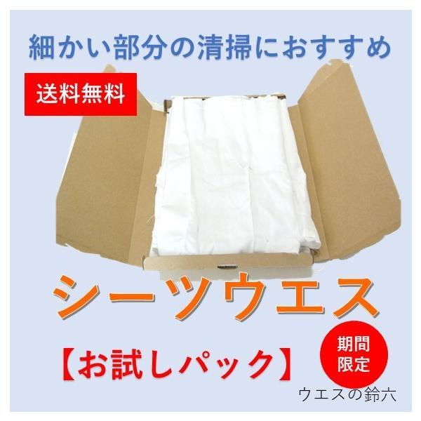 シーツウエス お試しパック 白 綿布 リサイクル  仕上げ拭き 使い捨てぞうきん |suzuroku-uesu
