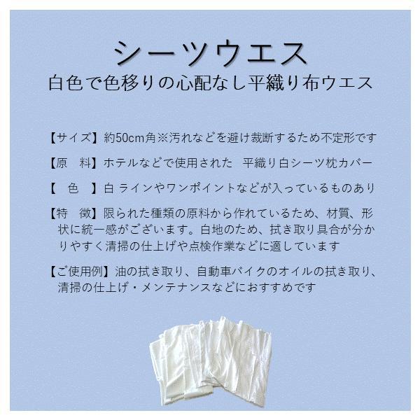 シーツウエス お試しパック 白 綿布 リサイクル  仕上げ拭き 使い捨てぞうきん |suzuroku-uesu|03