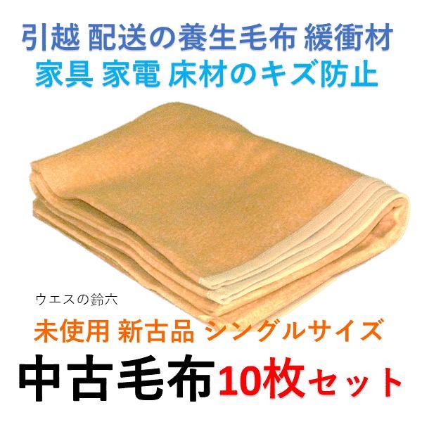 中古毛布 10枚セット   (未使用新古品)|suzuroku-uesu