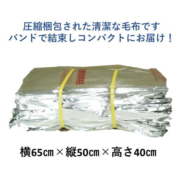 中古毛布 10枚セット   (未使用新古品)|suzuroku-uesu|02