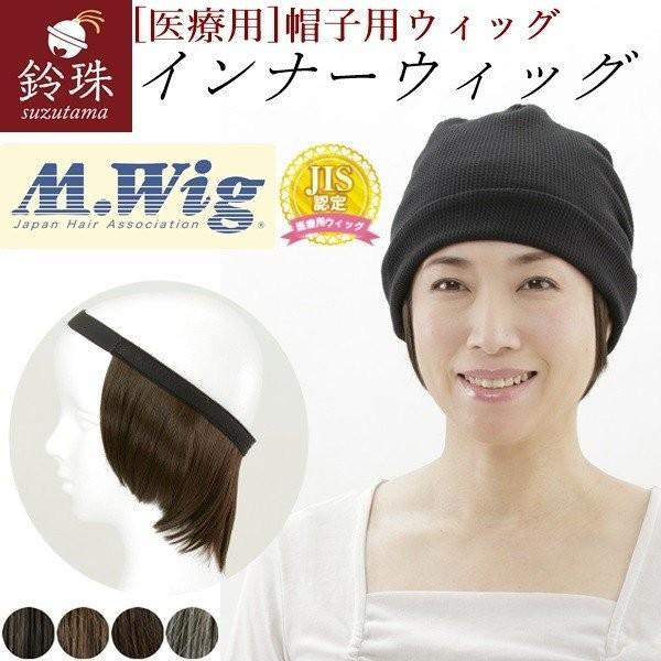 インナーウィッグ レイヤーショート 10cm(S/M/L)鈴珠[医療用・帽子用ウィッグ・かつら・抗がん剤治療中、脱毛中の方に]|suzutama