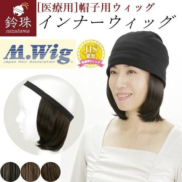 インナーウィッグ レイヤーボブ 15cm(S/M/L)鈴珠[医療用・帽子用ウィッグ・かつら・抗がん剤治療中、脱毛中の方に]|suzutama