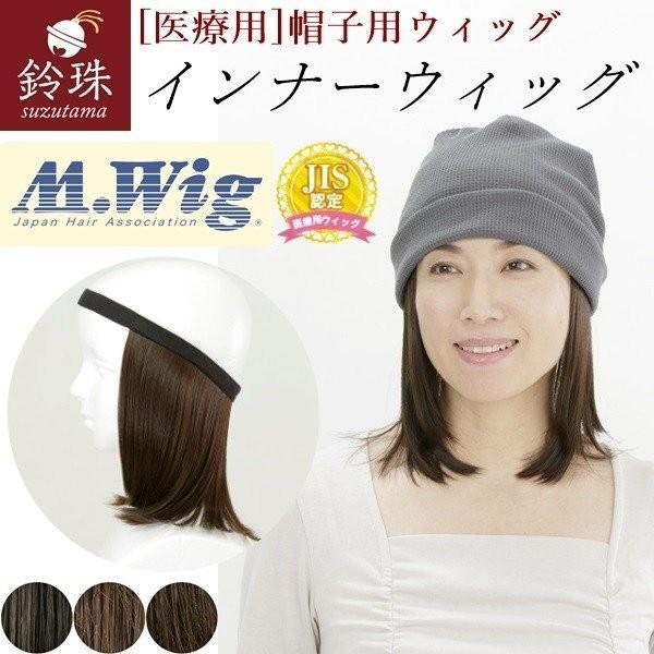 インナーウィッグ レイヤーミディアム 20cm(S/M/L)鈴珠[医療用・帽子用ウィッグ・かつら・抗がん剤治療中、脱毛中の方に] suzutama