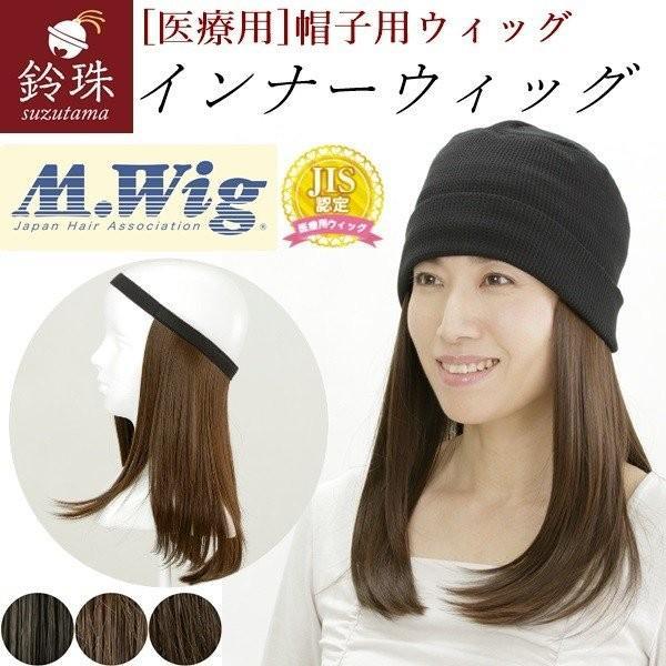 インナーウィッグ レイヤーロング 30cm(S/M/L)鈴珠[医療用・帽子用ウィッグ・かつら・抗がん剤治療中、脱毛中の方に] suzutama