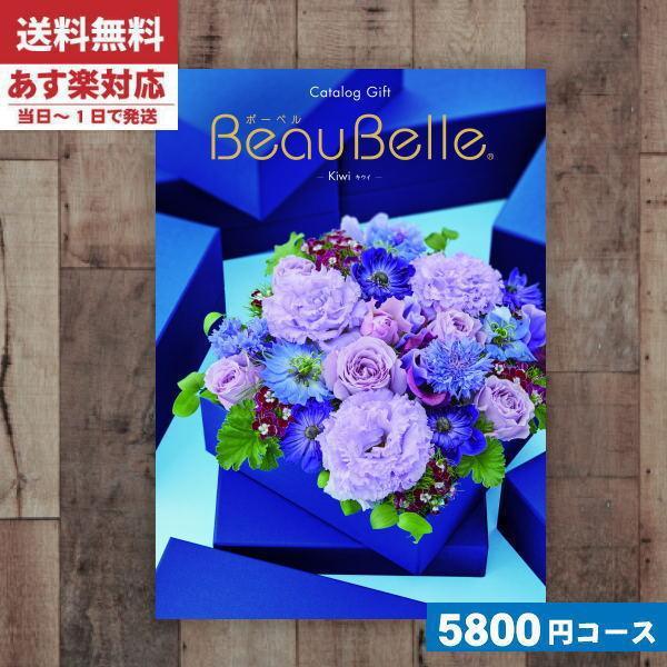 【送料無料】カタログギフト ボーベル キウイ(EO) カタログギフト 内祝い 出産祝い お祝い 引き出物 お祝い|カタログギフト|