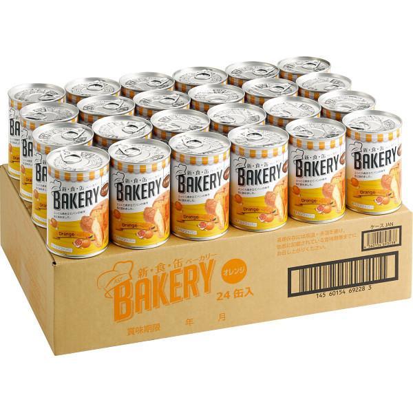 【送料無料】アスト 新食缶ベーカリー(24缶)オレンジ〈321292〉
