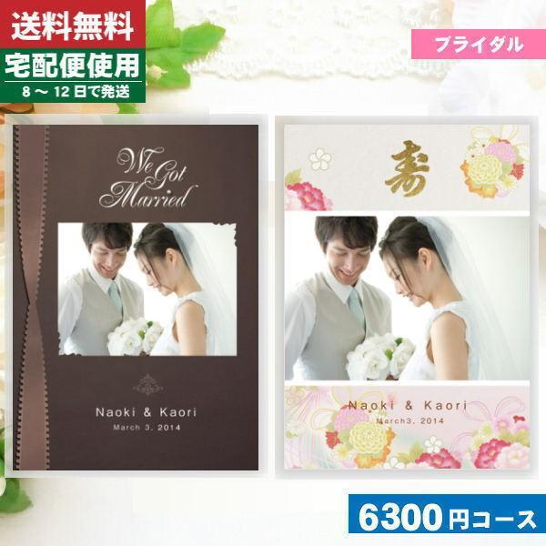 【送料無料】カタログギフト catalog gift 内祝い カタログギフト 写真入りボーベル キウイ(EO)20-8012-673(結婚内祝い用)|カタログギフト|【szt】