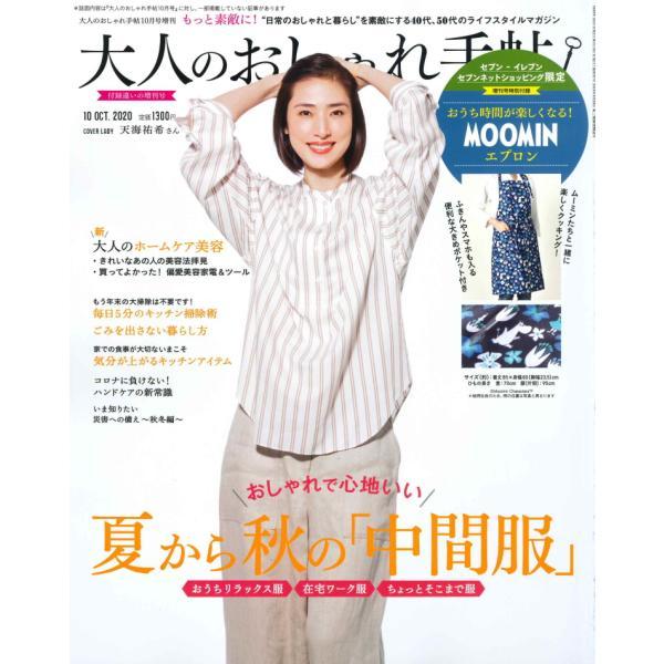 大人のおしゃれ手帖2020年10月号増刊付録ムーミンエプロンセブンイレブン