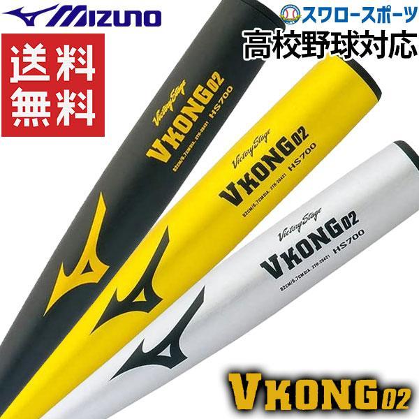 あすつく 送料無料 MIZUNO ミズノ 硬式バット 金属 高校野球対応 硬式金属バットVコング02 ビクトリーステージ 2TH204 83cm 84cm 900g 硬式用  Mizuno 高校|swallow4860jp