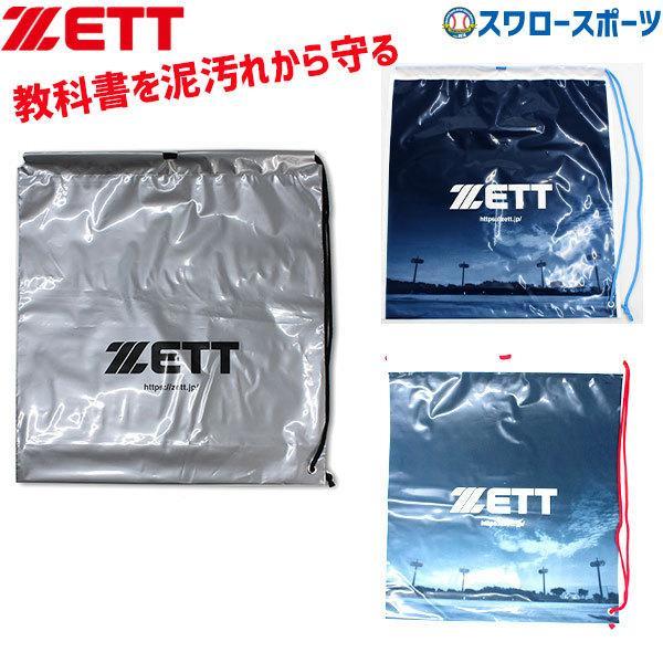 あすつく ゼット ZETT ショッピング袋 SP-ZETT3 野球部 メンズ 野球用品 スワロースポーツ|swallow4860jp