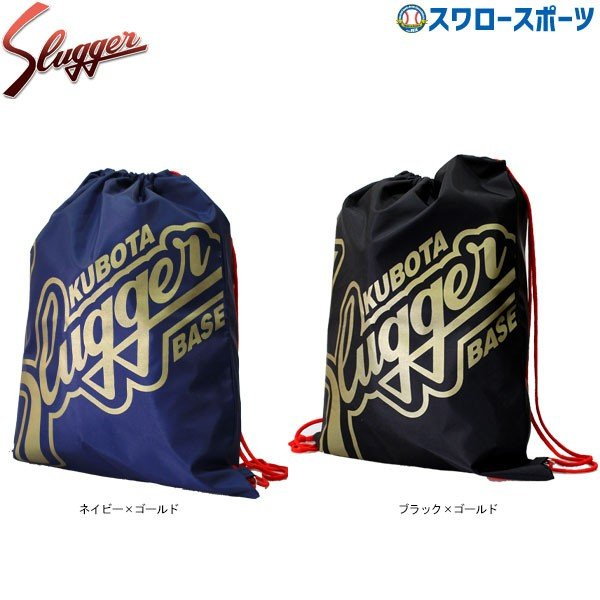 あすつく久保田スラッガーランドリーバッググラブ袋C-507グローブ袋グローブ入れバックバッグ野球部グローブ入れグラブ入れ野球用品