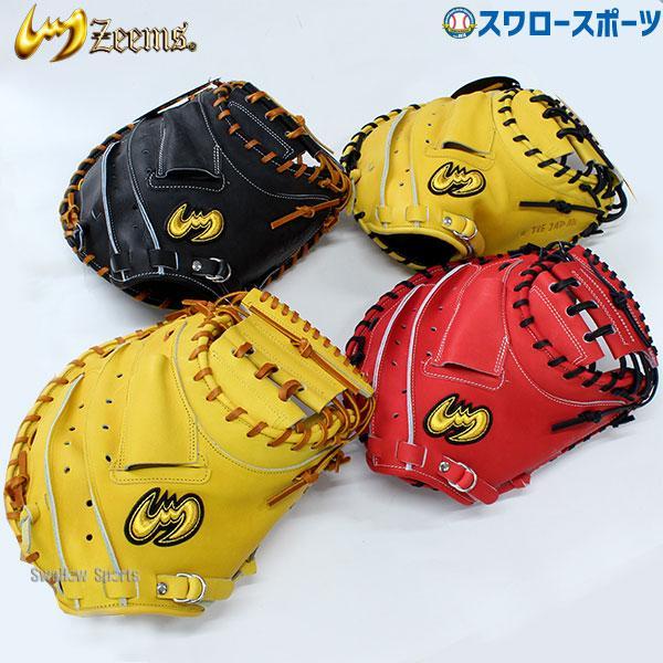 あすつく セール 送料無料 ジームス 硬式 キャッチャーミット 捕手用 日本製 高校野球対応 右投 SV-400CM グローブ 硬式 キャッチャーミット Zeems 硬式グロ