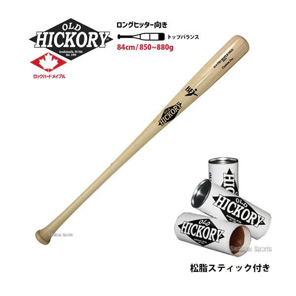 オールドヒッコリーケン・グリフィーJrモデル硬式木製バットBFJマーク入り滑り止めセットOHJ2-OHB硬式バット木製バット野球