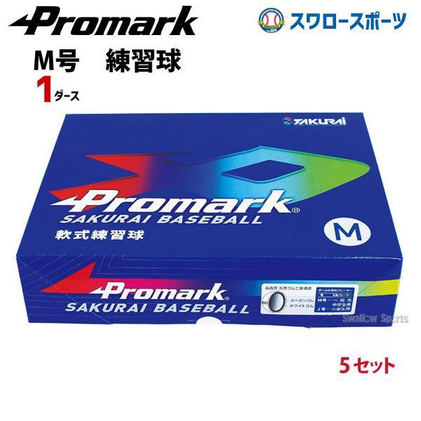 あすつく  送料無料 プロマーク 野球 軟式ボール M号球 練習球 スリケン 一般用 M球 練習球 練習用 練習ボール 1ダース (12個入) 5ダース(60個) LB-312M