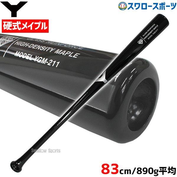 あすつく 送料無料 ヤナセ  バット 限定 Yバット 硬式木製バット メイプルハイブリッドバット 硬式用 グラスファイバー 83cm 890g平均 YGM-211  新商品 野球