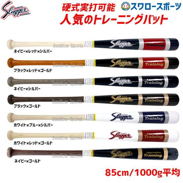 あすつく 久保田スラッガー 練習用バット 木製 トレーニング バット 硬式実打可能 BAT-25 トレーニングバット 木製バット 野球部 高校野球 硬式野球 野球用