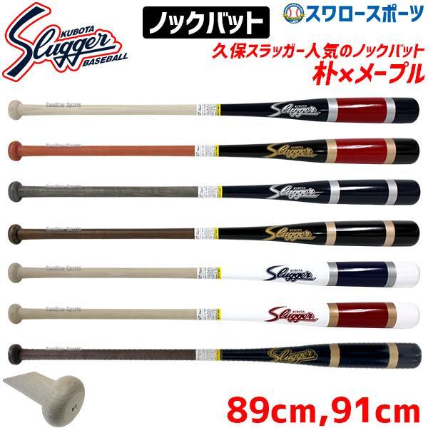 あすつく 久保田スラッガー 木製 フィンガーノックバット BAT-8 バット 硬式 ノックバット 野球部 高校野球 硬式野球 部活 野球用品 スワロースポーツ