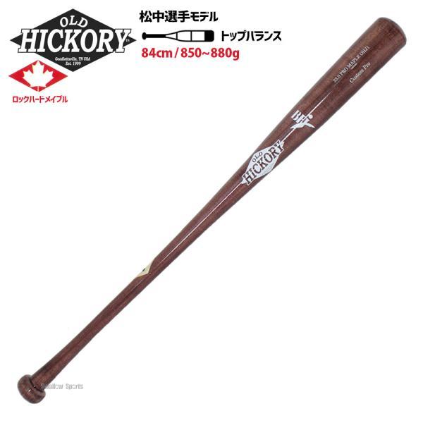 あすつくオールドヒッコリーOLDHICKORY硬式木製バットBFJマーク入り84cmヘッドくり抜き無しOHJ1メジャーリーグバッ