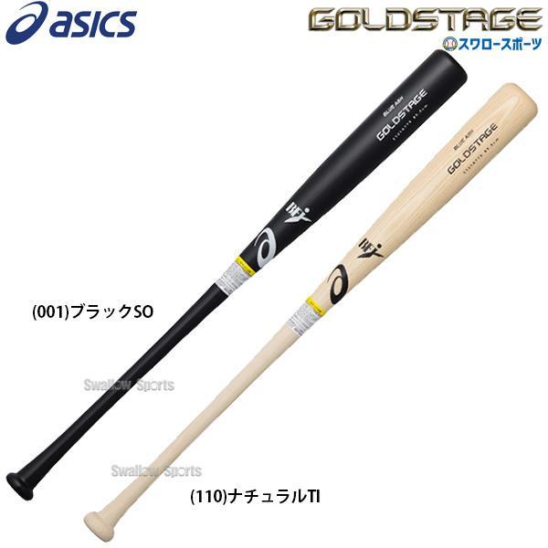アシックス ベースボール 硬式用 バット 木製 硬式木製バット ゴールドステージ アオダモ BFJマーク入り 3121A779 ASICS 硬式用 硬式バット 木製バット 新商品