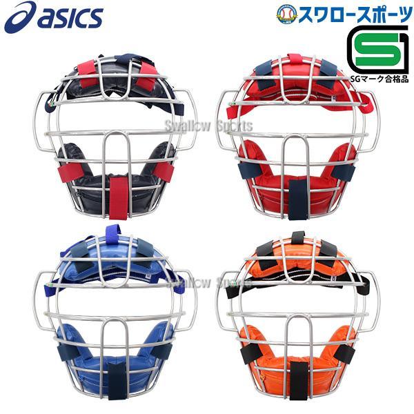 アシックスベースボールASICS軟式用キャッチャーズマスク(A・B号M号ボール対応)BPM471野球部軟式野球野球用品スワロース