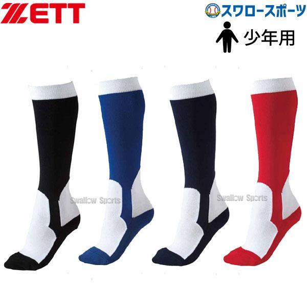 ゼット ZETT 少年 イージー ソックス BK250S (19〜21cm) ウエア ウェア ZETT 靴下 少年・ジュニア用 野球部 少年野球 野球用品 スワロースポーツ swallow4860jp