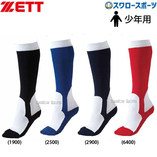 ゼット ZETT 少年 イージー ソックス BK250S (19〜21cm) ウエア ウェア ZETT 靴下 少年・ジュニア用 野球部 少年野球 野球用品 スワロースポーツ swallow4860jp 02