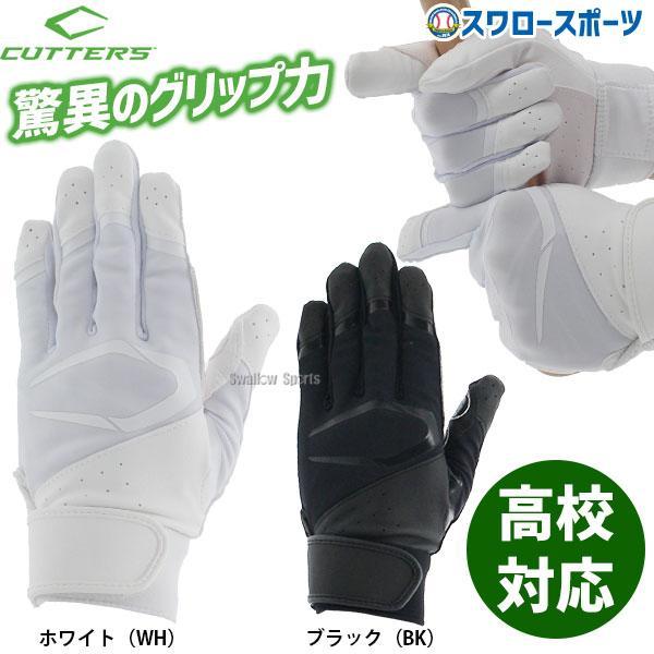 カッターズバッティンググローブ両手高校野球対応両手用手袋パワーコントロール3.0ソリッドB442Sバッティンググラブ野球部野球用