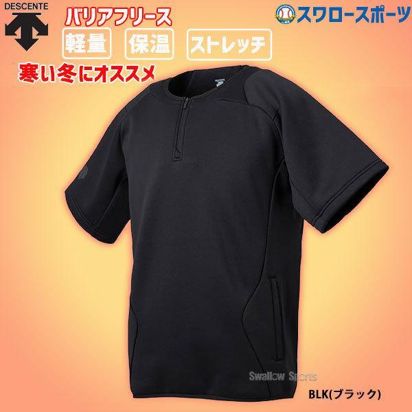 デサント ウェア 半袖 バリアフリース ジャケット DBX-2763 DESCENTE ウェア ウエア 練習 部活 春夏 野球用品 スワロースポーツ