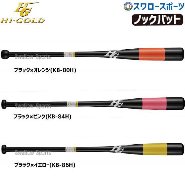ハイゴールド バット 木製 軟式 硬式 フィンガーノックバット 朴 メイプル 内野 KB-8H HI-GOLD 硬式用 硬式バット 木製バット 野球用品 スワロースポーツ