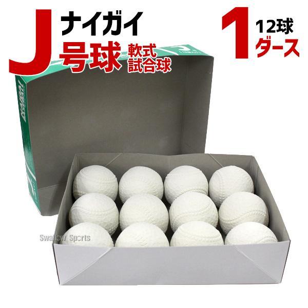 あすつく ナイガイ 軟式ボール J号球 少年野球 J号 小学生向け 試合球 1ダース (12個入) 133210 少年野球 ダース買い まとめ買い 軟式野球 野球用品 スワロ