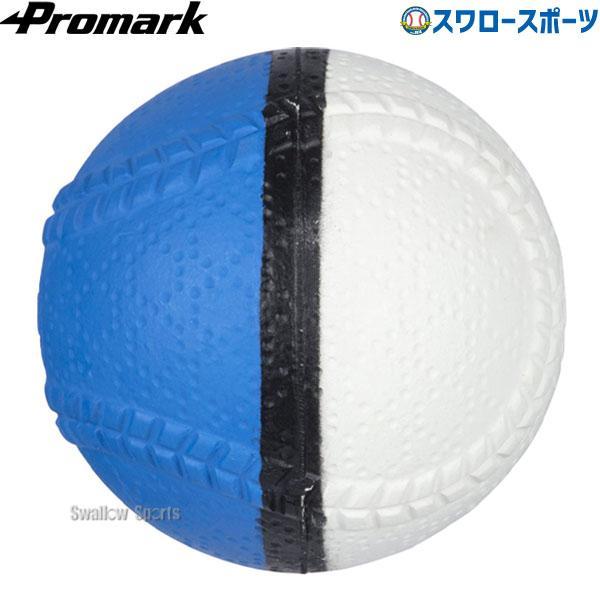 あすつく プロマーク ストレートボール 回転チェックボール ストレート チェック ボール 回転 A号 M号球 野球 軟式 ボール ストレート 練習 BB-961M PROMARK