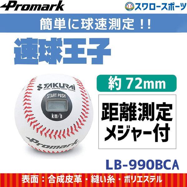 あすつく プロマーク 野球 トレーニング ボール ピッチトレーナー 最速王子 野球 スピードガン スピード測定器 球速測定器 ボール型 軟式 硬式 簡単測定 距