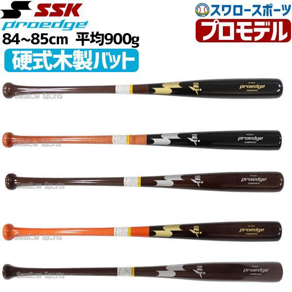 あすつく 送料無料 エスエスケイ SSK 硬式木製バット PROEDGE プロエッジ メイプル BFJマーク入り PE3105 硬式用 木製バット 高校野球 野球部 野球用品 スワ