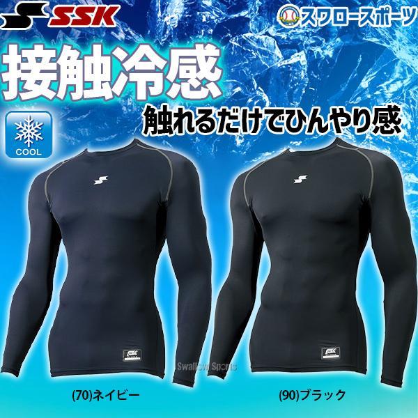 あすつく SSK エスエスケイ アンダーシャツ 長袖 夏用 限定 ウェア 接触冷感 ローネック フィットアンダーシャツ SCBE021LL 野球用品 スワロースポーツ