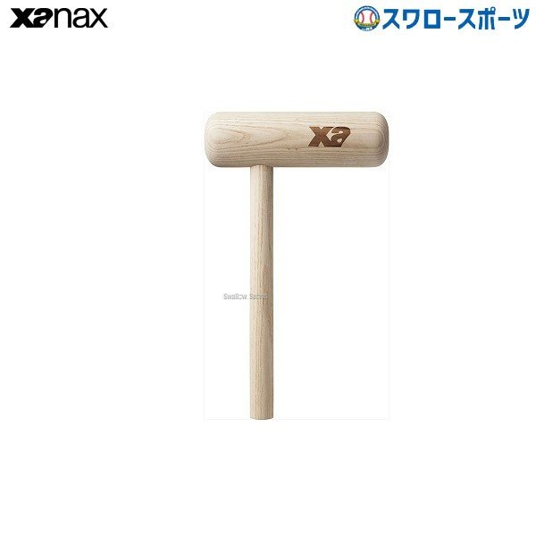 あすつくザナックスグラブハンマー(トンカチ型)BGF-21グローブ野球部野球用品スワロースポーツ