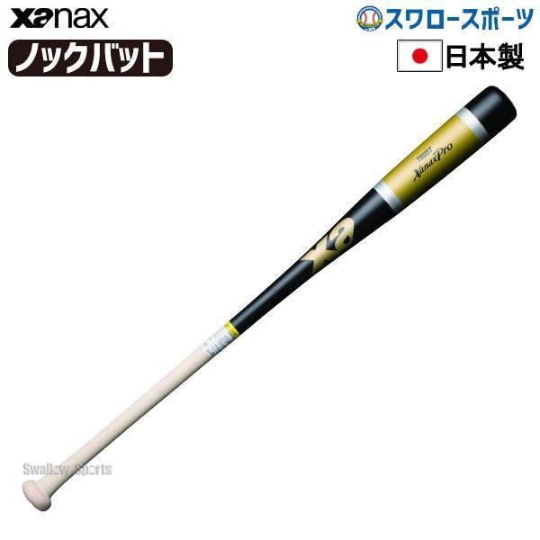 あすつく ザナックス Xanax 硬式 ノックバット 短尺ノックバット 木製 朴(シナ)+メイプル BNB1009 野球部 部活 高校野球 野球用品 スワロースポーツ