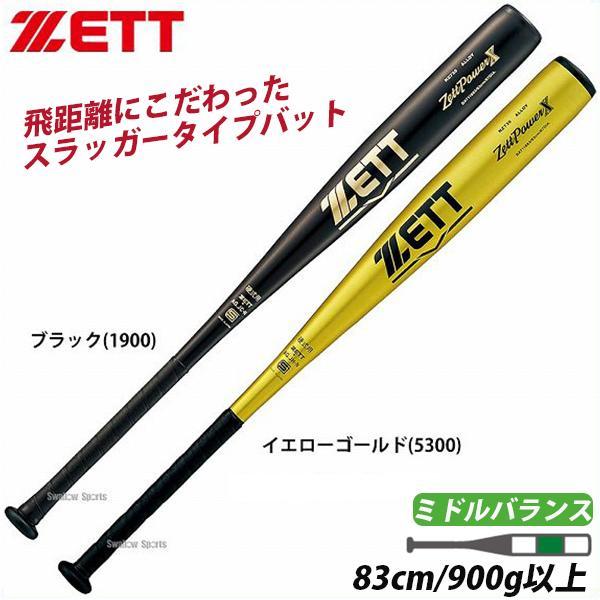 ゼット 硬式バット金属 高校野球対応 硬式バット ZETT 硬式 900g ゼットパワー X 金属製 BAT11883 83cm 硬式用 金属バット 野球部 高校野球 硬式野球 部活 野球