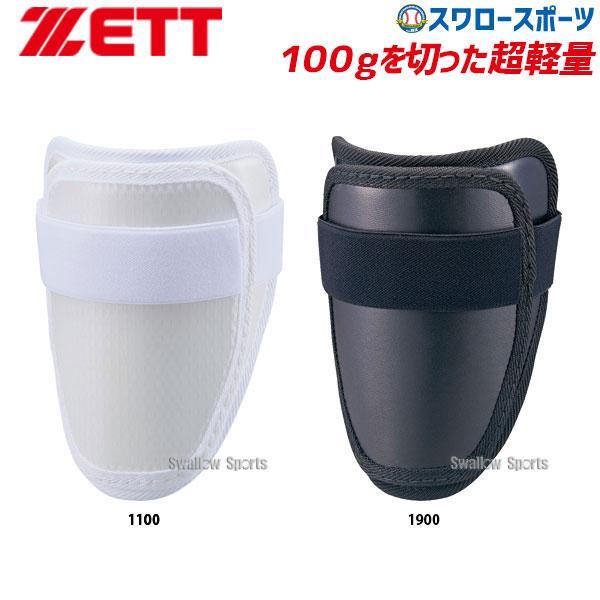あすつく ゼット ZETT エルボーガード 打者用 左右兼用 BLL309