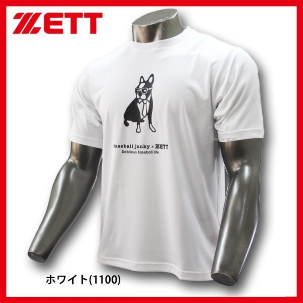 野球用品・ZETT ゼットのウェア