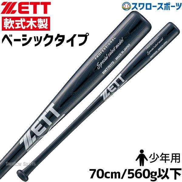 ゼット 軟式木製バット 軟式 木製 バット 少年用 スペシャルセレクトモデル ジュニア 70cm 560g以下 BWT75170 ZETT 野球用品 スワロースポーツ