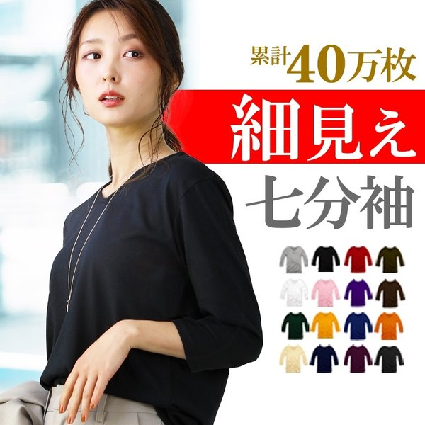 tシャツ レディース 7分袖 カジュアル vネック uネック おしゃれ 女性用 シンプル 無地 ブラック ホワイト s m l xl 3l サイズ トップス f29-f323-l