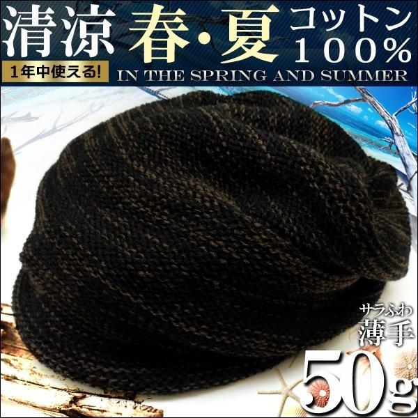小顔効果抜群のサマーニット帽メンズレディースニットキャップ帽子黒ブラウンブラック茶夏コットンkami111おしゃれ女性用男性用