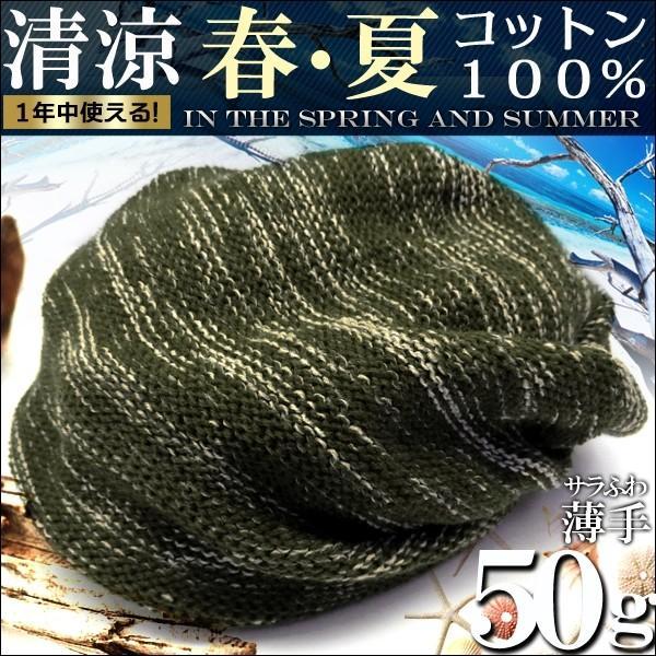 小顔効果抜群のサマーニット帽メンズレディースニットキャップ帽子MIXグリーン緑グリーンベージュ夏コットンkami114おしゃれ女